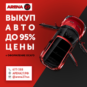 Выкуп автомобилей  Хабаровск. Компания